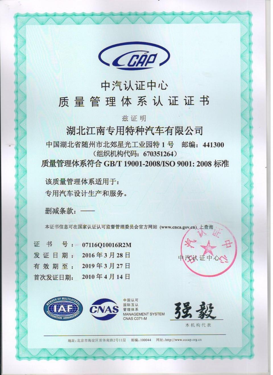 最新质量管理体系认证